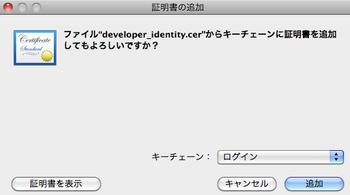 iOS Provisional Portal4.png
